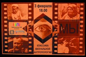 Проект «Мы». Классика визуальной антропологии: «киноглаз» художника и учёного @ Библиотека №8 (проспект Нариманова, д. 106)