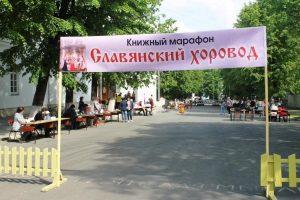 Праздник книги «Славянский хоровод» @ Открытая площадка перед Дворцом книги (пер. Карамзина, д. 3)