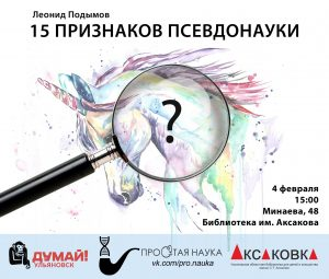 Открытый лекторий «15 признаков псевдонауки» @ Библиотека им. Аксакова (ул.Минаева, д. 48)