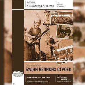 Документально-иллюстративная выставка «Будни великих строек» @ Ленинский мемориал ( пл. 100-летия со дня рождения В. И. Ленина, 1)