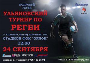 Ульяновский турнир по регби @ ФОК «Орион» (бульвар Львовский, д. 10а)