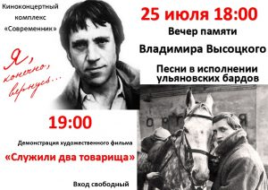 День памяти Владимира Высоцкого @ ККК «Современник» (ул. Луначарского, д. 2А)