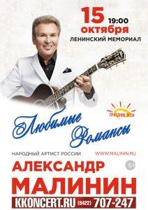 Концерт Александра Малинина @ Ленинский мемориал ( пл. 100-летия со дня рождения В. И. Ленина, 1)