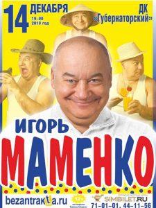 Концерт Игоря Маменко @ Губернаторский дворец культуры (ул. Дворцовая, 2)