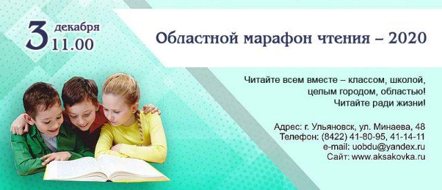 Областной марафон чтения – 2020 @ во всех районах Ульяновской области