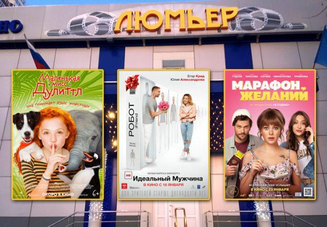 Марафон комедий в Люмьере @ кинотеатр Люмьер (ул. Радищева, 148)