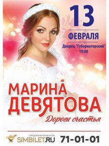 Концерт Марины Девятовой @ Дворец «Губернаторский»