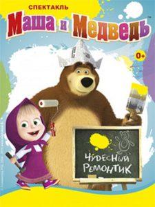 Интерактивный спектакль «Маша и медведь: Чудесный ремонтик» @ Дворец «Губернаторский»