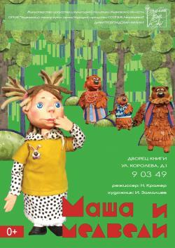 "Спектакль ""Маша и медведи"" @ ДШИ №8,пр-т Вр.Сурова,13"