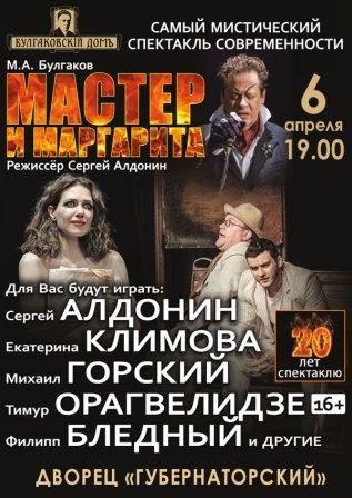 Спектакль  «Мастер и Маргарита» @ Губернаторский дворец культуры (ул. Дворцовая, 2)