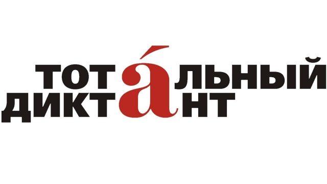 Ежегодная образовательная акция «Тотальный диктант»