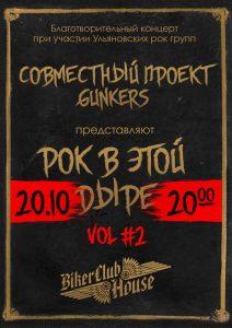 Концерт Рок в этой дыре vol#2 @ BIKER CLUB HOUSE ( ул. Федерации 18)