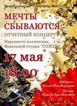 Отчетный концерт народного коллектива вокальной студии «Соло» @ Губернаторский дворец культуры (ул. Дворцовая, 2)