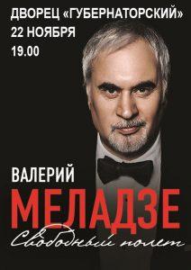 "Концерт Валерия Меладзе @ ДК ""Губернаторский"""
