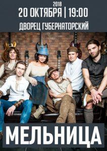 Концерт фолк группы «Мельница» @ Губернаторский дворец культуры (ул. Дворцовая, 2)