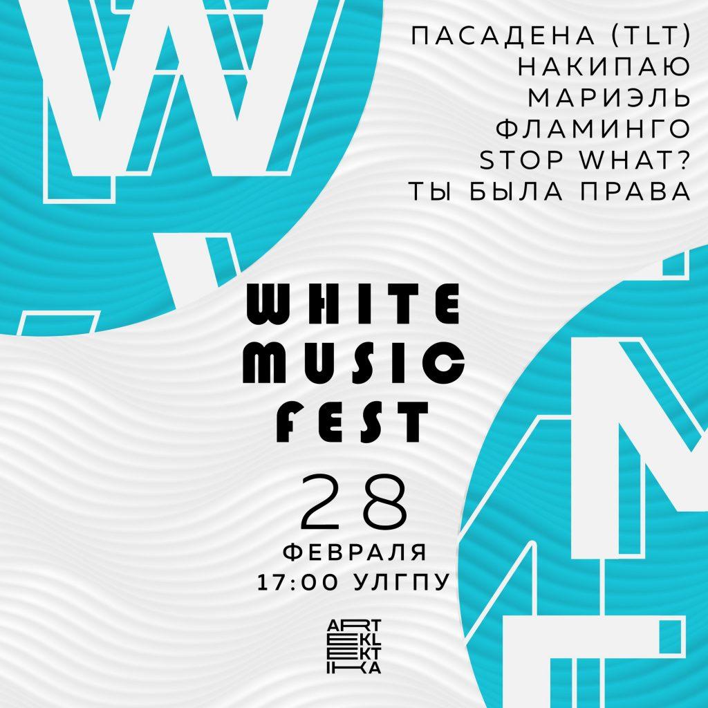 White Music Fest в УлГПУ