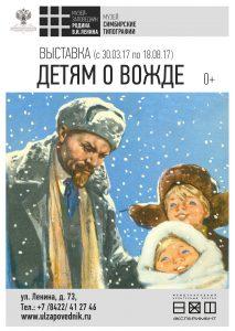 Выставка «Детям о вожде» @ Музей «Симбирские типографии» (ул. Ленина, д. 43)