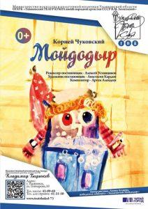 Спектакль «Мойдодыр» в ульяновском кукольном театре @ Ульяновский Театр Кукол ( ул. Гончарова, д. 109)