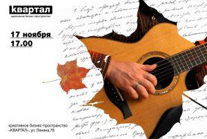 Литературно-музыкальный вечер в Квартале, посвященный осенней тематике @ креативное пространство Квартал(ул.Ленина, 78)