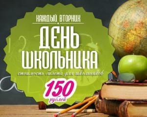 День школьника в Волга Спорт Арене @ Волга-Спорт-Арена | Дворец Спорта |Октябрьская улица, 26Б
