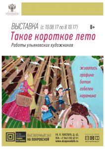 Выставка «Такое короткое лето» @ Выставочный зал «На Покровской» (ул.Л.Толстого, д.63)