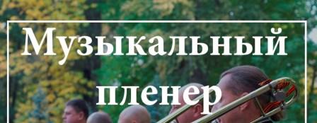 Программа «Лето с Ленинским», музыкальный пленэр «Вечерние наброски» @ на Аллее пионеров