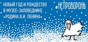 Новогодние и рождественские программы в Музее-заповеднике «Родина В.И. Ленина»