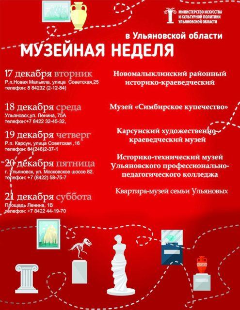 Музейная неделя в Ульяновской области, программа