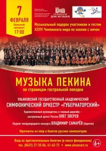 """Концерт """"Музыка Пекина"""" @ Большой зал Ленинского мемориала"""