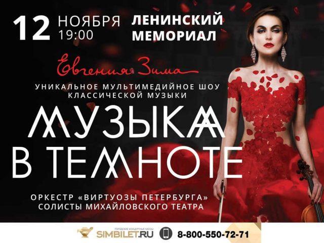 """Концерт """"Музыка в темноте"""" @ Ленинский Мемориал"""