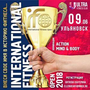 Финал международного конкурса «International Fitness Open- 2018» @ Фитнес-клуб ULTRA Центр (ул.Железной Дивизии, д. 5Б)