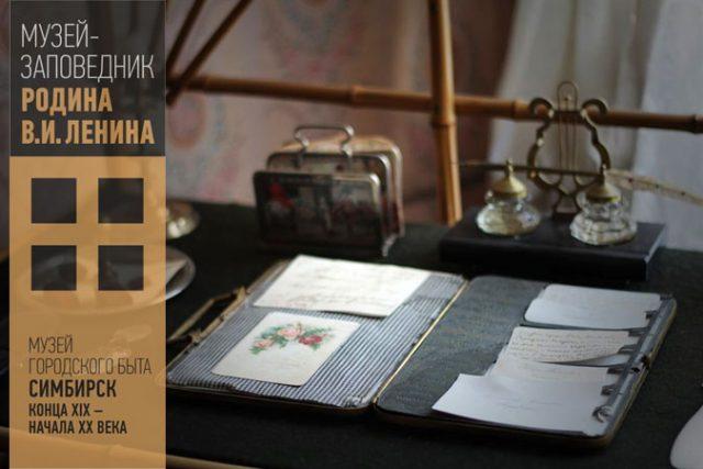 Пешеходная экскурсия «Очарование старого Симбирска» @ музей-усадьба городского быта «Симбирск к.XIX - н.ХХ»