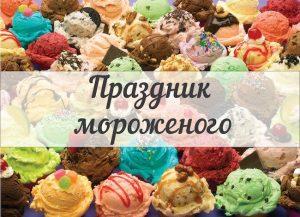 Игровая программа «Город детства. Праздник мороженого» в рамках проекта «Летний Венец» @ На площади перед Дворцом культуры «Руслан»