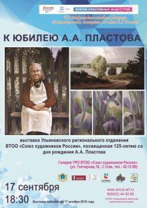 Выставка  «К юбилею А.А. Пластова» @  галерея ульяновского отделения Союза художников России (ул. Гончарова,16)