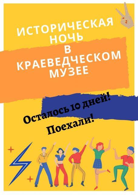 «Историческая ночь в краеведческом музее - 2019» @ Бульвар Новый Венец, д.3/4