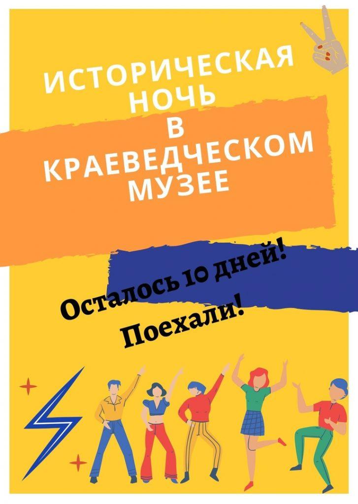«Историческая ночь в краеведческом музее - 2019»
