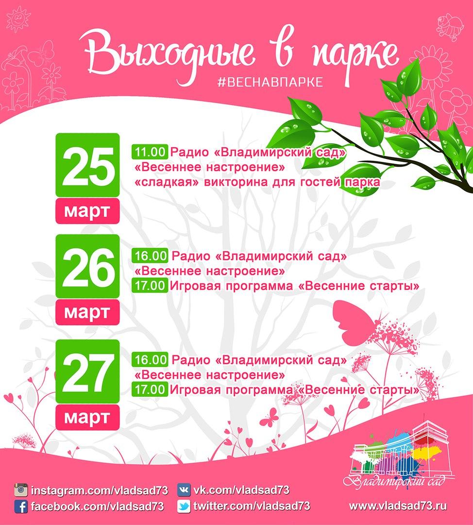 В день весны и труда в нашем городе пройдут традиционные праздничные мероприятия