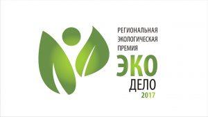Презентация Первой Региональной Экологической Премии «ЭкоДело 2017» @ Отель «Hilton Garden Inn» (ул. Гончарова, д. 25)