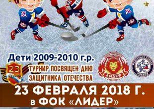 Турнир по хоккею среди детей 2009-2010 г.р.