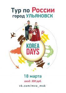 День Корейской культуры