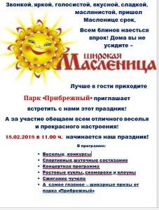 """""""Широкая Масленица"""" в парке """"Прибрежный"""" @ Парк «Прибрежный»"""