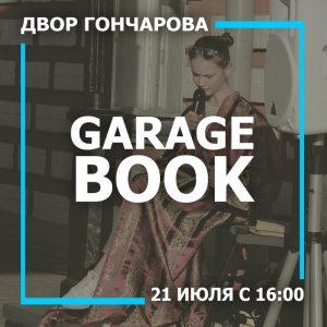 Garage booK @ Двор дома Гончарова (ул. Гончарова, д. 20)