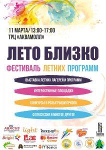 """Фестиваль летних программ для детей """"ЛЕТО БЛИЗКО"""" @ ТРЦ """"Аквамолл"""""""