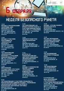 Неделя безопасного Рунета, программа мероприятий в библиотеках города на день