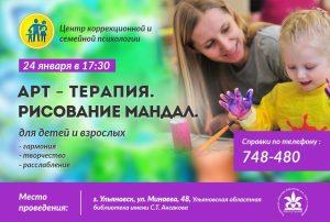"""Мастер-класс """"Арт-терапия. Рисование мандалы"""" @ Ульяновская областная библиотека для детей и юношества имени С.Т. Аксакова (ул. Минаева, 48)"""