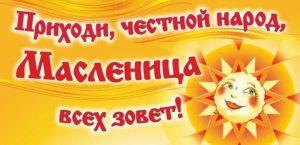 """Народное гулянье в праздник """"Широкой Масленицы"""" @ Парк """"Молодёжный"""""""