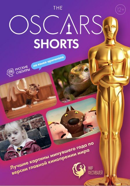 """The Oscar. Shorts"" в Люмьере @ кинотеатр Люмьер ( Радищева, 148)"