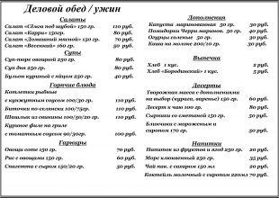 "12:00-17:00 ресторан ""Россия"". От 140р"