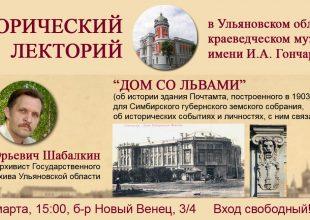Исторический лекторий «Дом со львами»