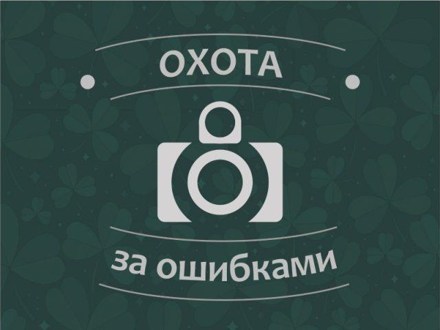 """Экскурсия """"Охота за ошибками"""" @ Сквер Гончарова"""